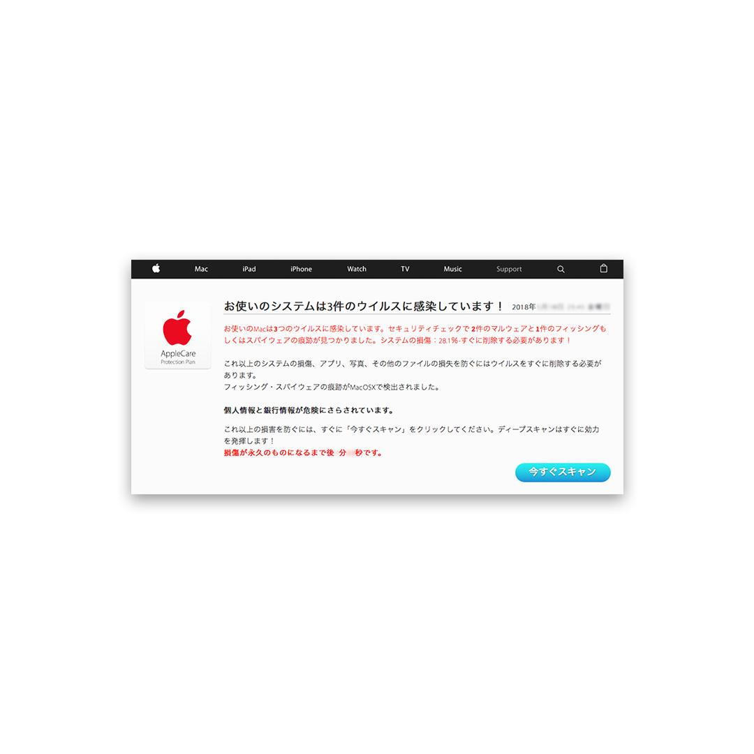 お使いのシステムは3件のウイルスに感染しています!というメッセージが出た。