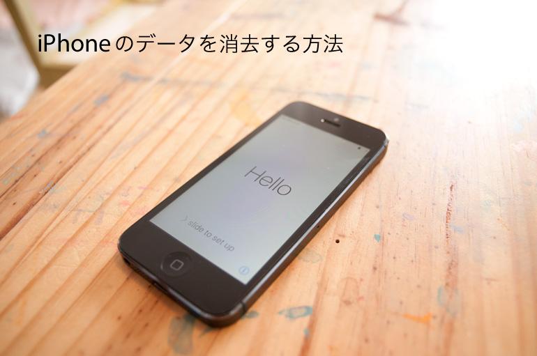 iPhoneのデータを消去する方法。