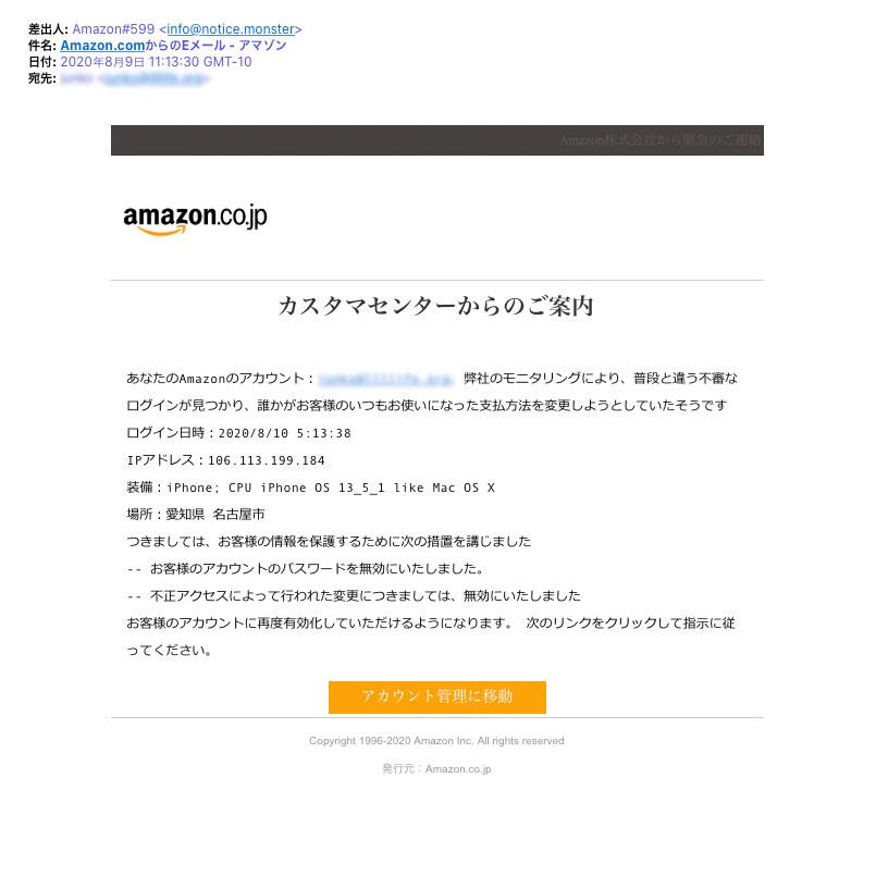 続・出来が良いアマゾンの詐欺メール。