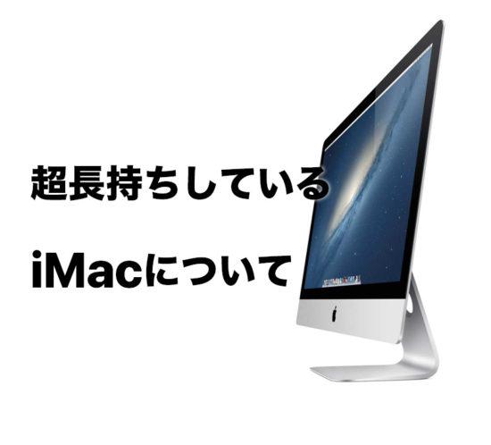 超長持ちしているiMacについて
