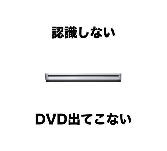 Apple USB SuperDriveが認識しない、DVDが出てこない。