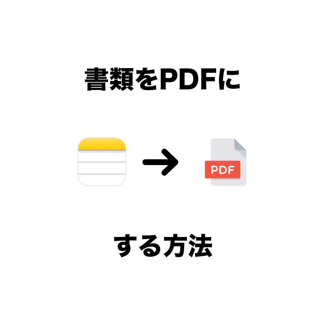 書類をPDFにする方法 | iPhoneの超地味な小技。
